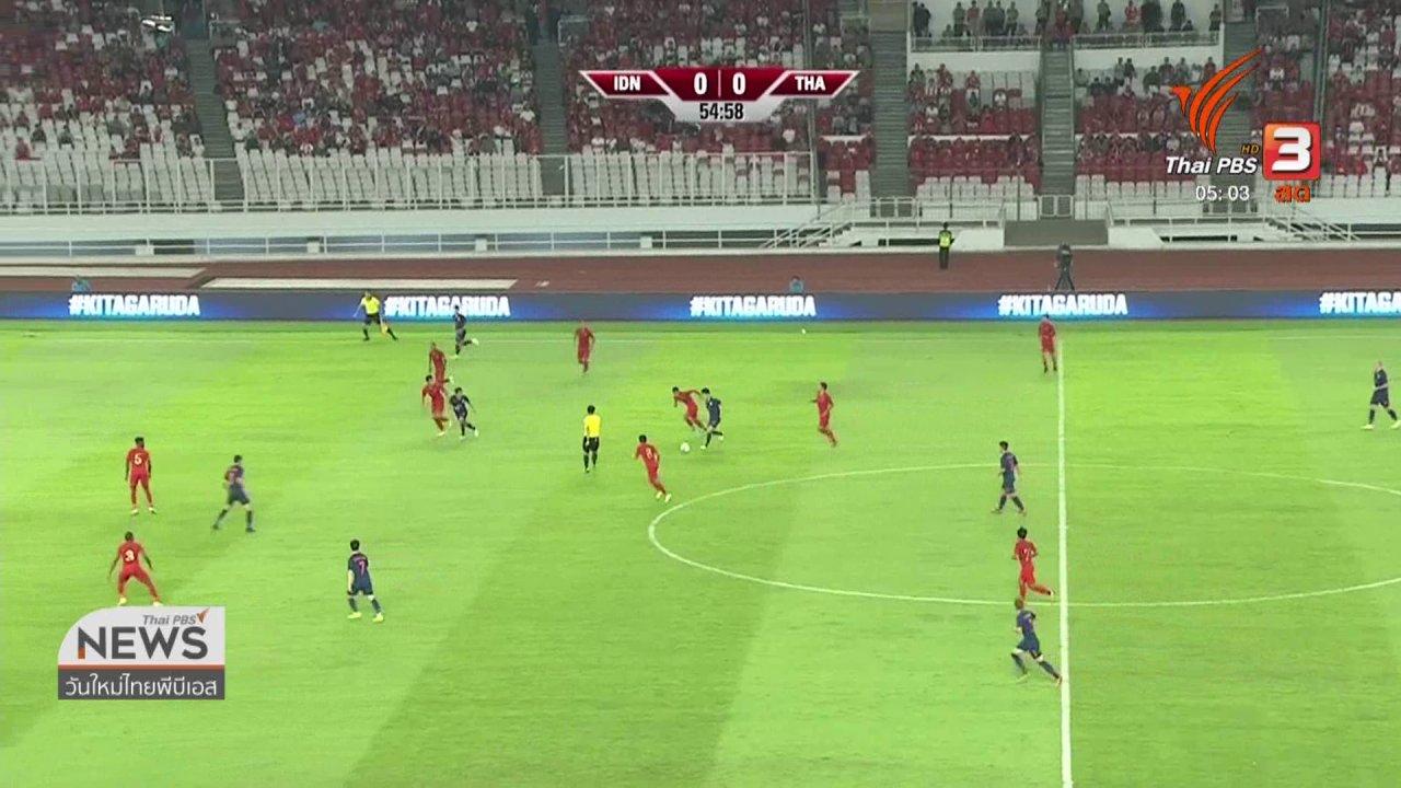 """วันใหม่  ไทยพีบีเอส - """"สุภโชค"""" ทำ 2 ประตู พาทีมชาติไทยชนะอินโดนีเซีย 3 - 0"""