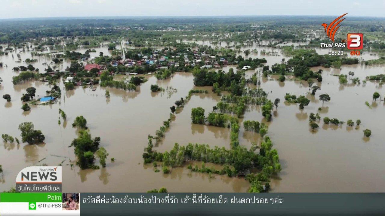 วันใหม่วาไรตี้ - จับตาข่าวเด่น : เกาะติดสถานการณ์น้ำท่วมภาคอีสานและภาคเหนือ
