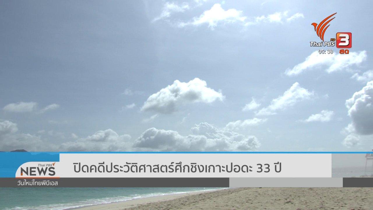 วันใหม่  ไทยพีบีเอส - ปิดคดีประวัติศาสตร์ศึกชิงเกาะปอดะ 33 ปี