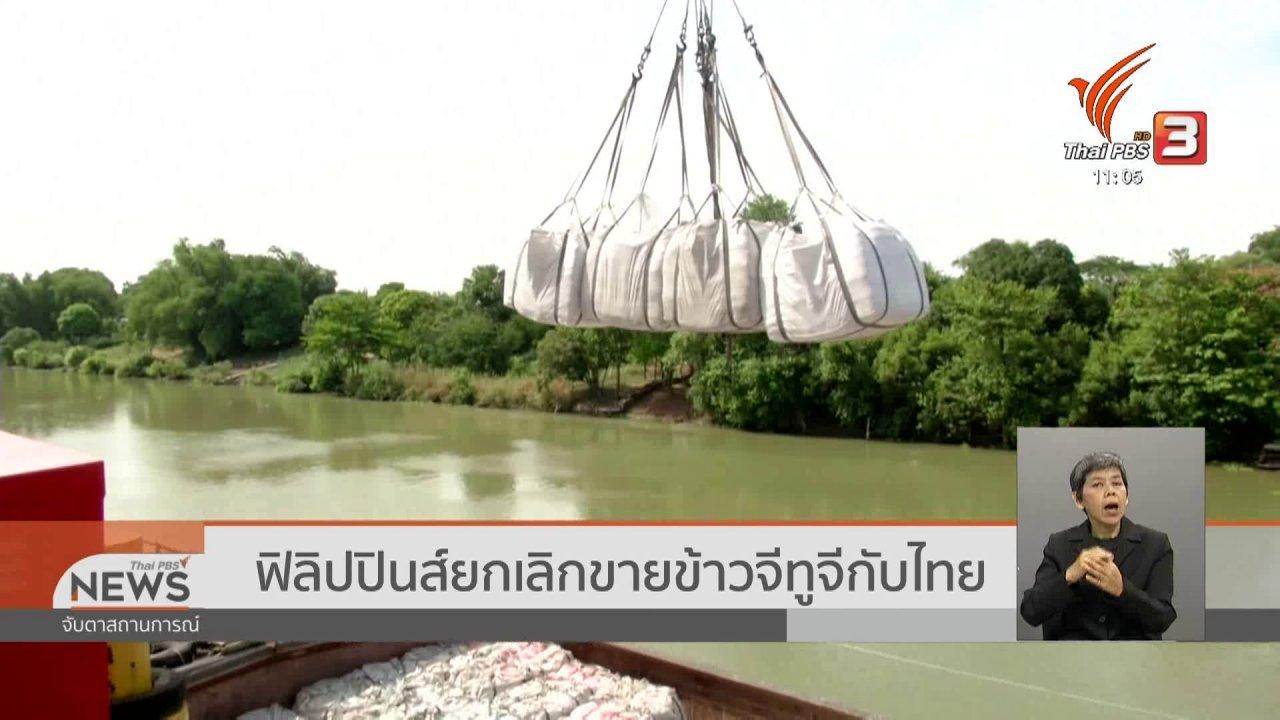 จับตาสถานการณ์ - ฟิลิปปินส์ยกเลิกขายข้าวจีทูจีกับไทย