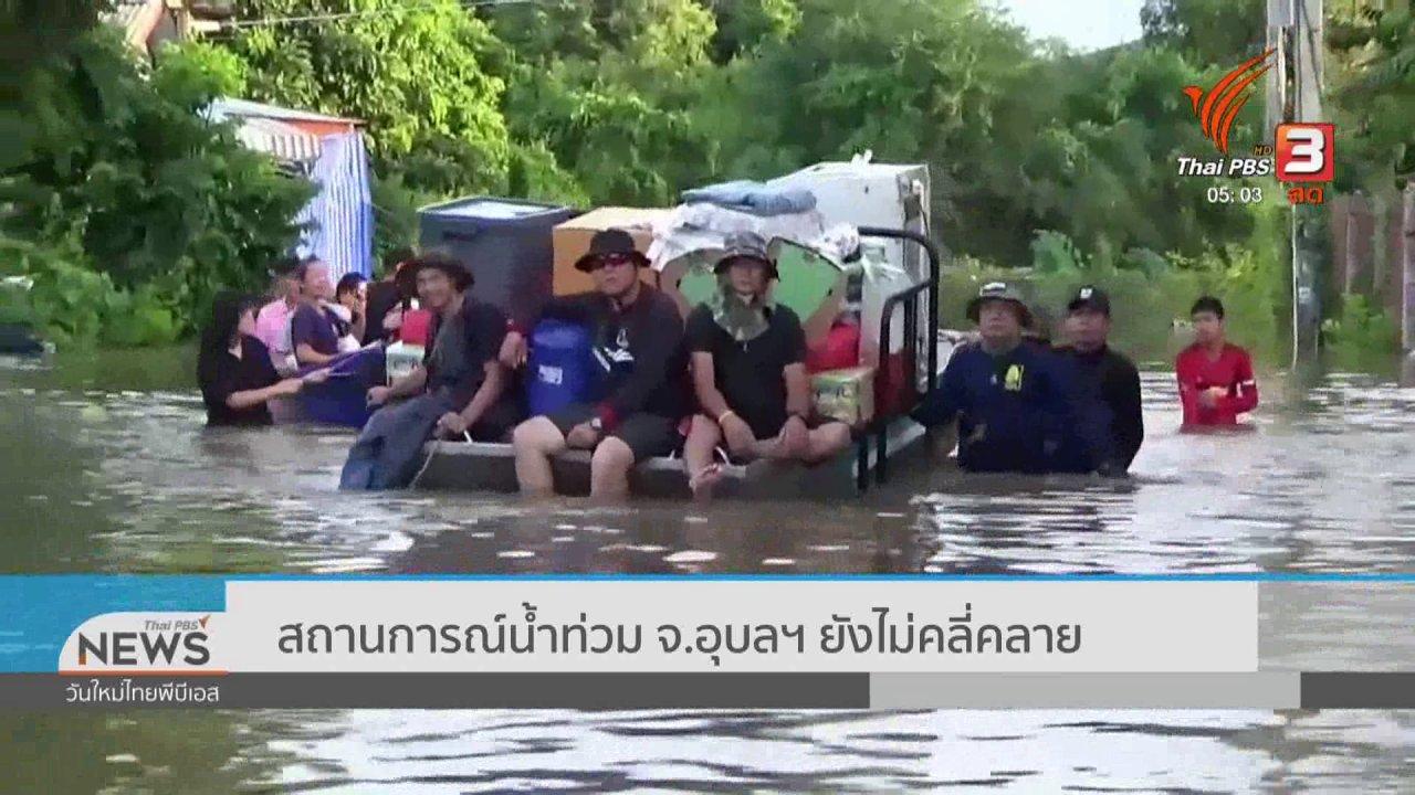 วันใหม่  ไทยพีบีเอส - สถานการณ์น้ำท่วม จ.อุบลฯ ยังไม่คลี่คลาย
