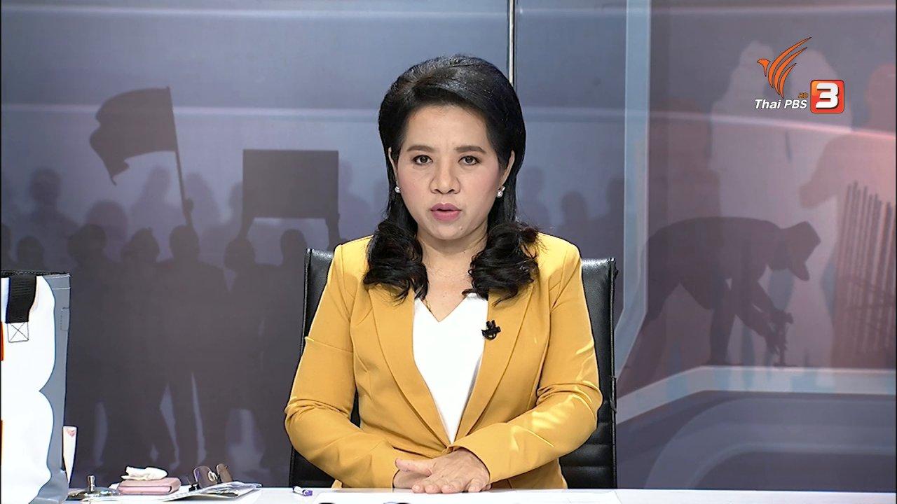 สถานีประชาชน - สถานีร้องเรียน : นิทรรศการพระบรมราชชนกกับสาธารณสุขไทย