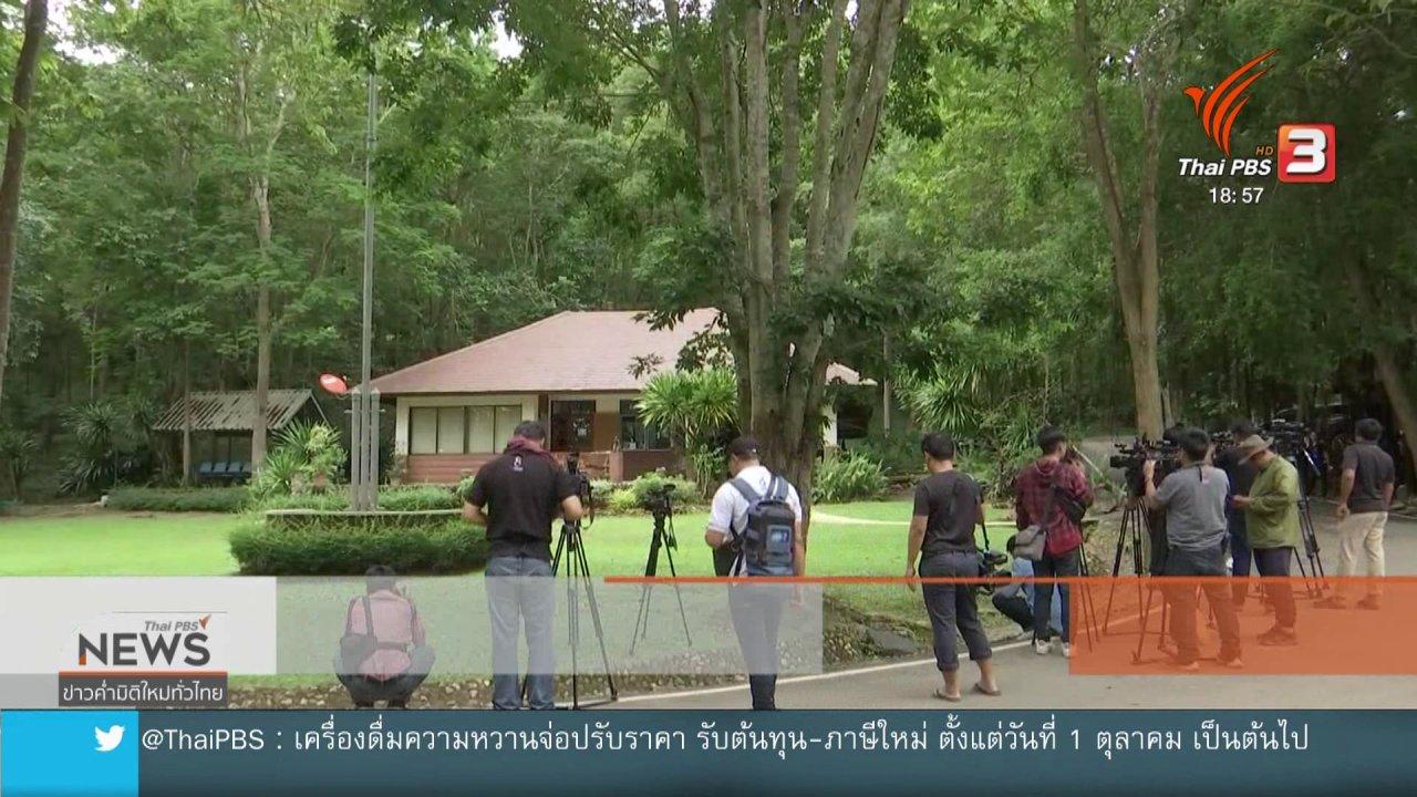 """ข่าวค่ำ มิติใหม่ทั่วไทย - ดีเอสไอประชุมเตรียมออกหมายเรียกคดี """"บิลลี่"""""""