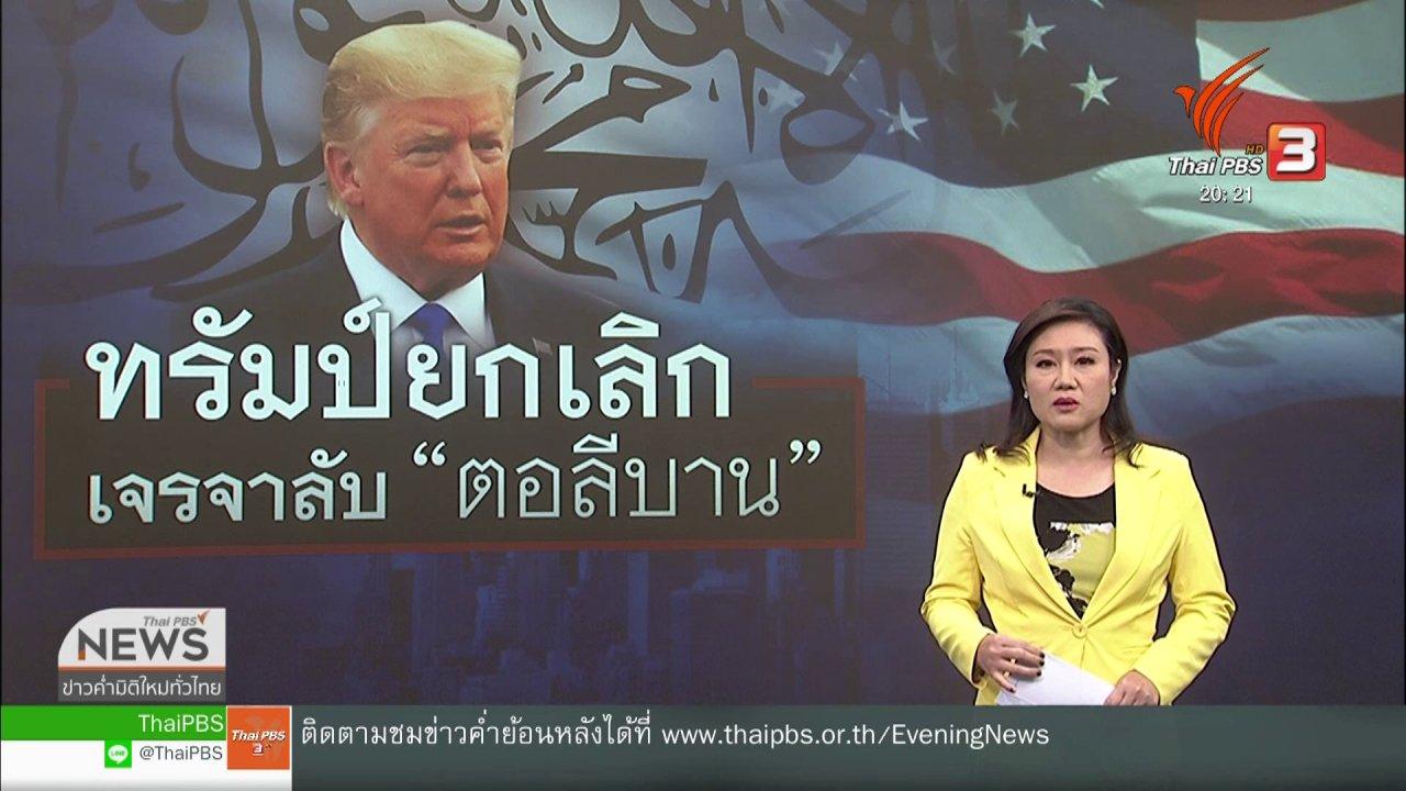 """ข่าวค่ำ มิติใหม่ทั่วไทย - วิเคราะห์สถานการณ์ต่างประเทศ : """"ทรัมป์"""" ยกเลิกเจรจาลับผู้นำกลุ่มตอลีบาน"""