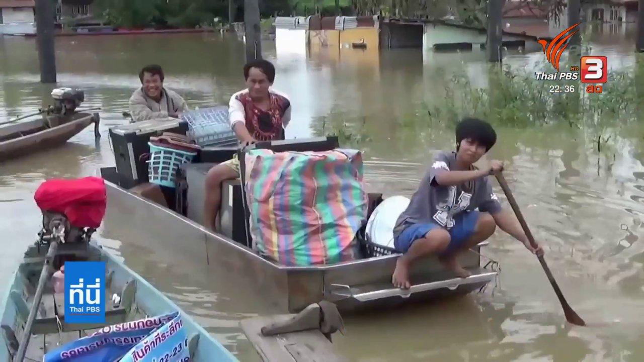 ที่นี่ Thai PBS - นายกฯ ลงพื้นที่ตรวจน้ำท่วมภาคอีสาน