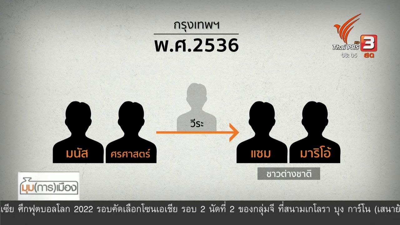 """วันใหม่  ไทยพีบีเอส - มุม(การ)เมือง : สื่อนอกตีข่าว """"ร.อ.ธรรมนัส"""" พัวพันคดียาเสพติด ติดคุก 4 ปี"""