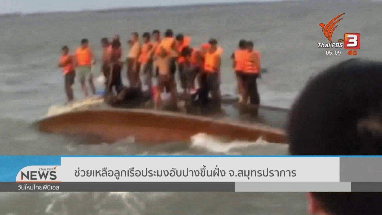 วันใหม่  ไทยพีบีเอส - ช่วยเหลือลูกเรือประมงอับปางขึ้นฝั่ง จ.สมุทรปราการ