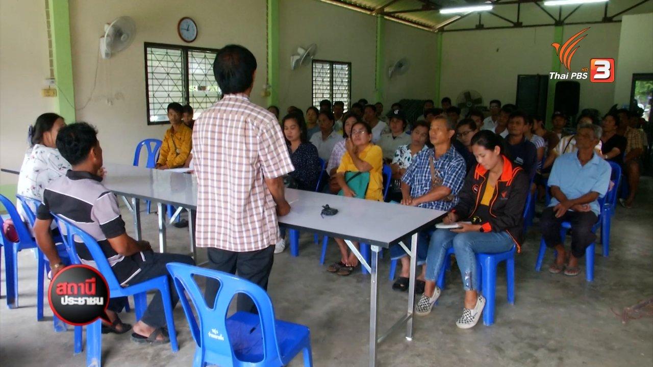 ข่าวค่ำ มิติใหม่ทั่วไทย - สถานีร้องเรียน : เกษตรกรร้องเงินชดเชยค่าต้นไม้และพืชผลไม่เป็นธรรม จ.ประจวบคีรีขันธ์