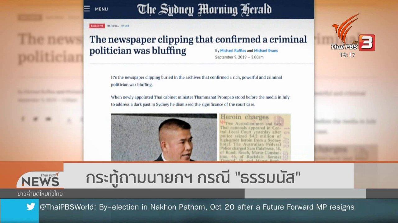 """ข่าวค่ำ มิติใหม่ทั่วไทย - กระทู้ถามนายกฯ กรณี """"ธรรมนัส"""""""