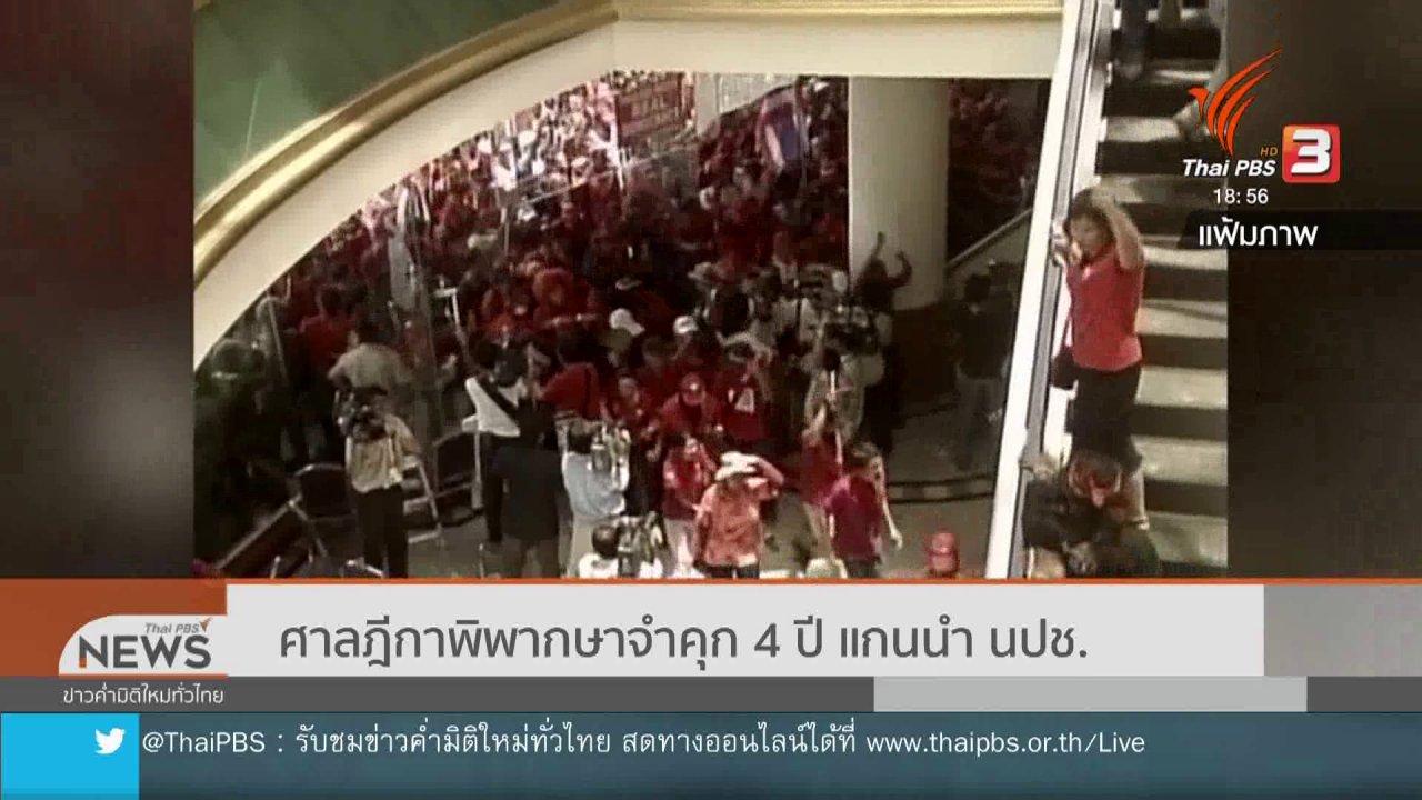 ข่าวค่ำ มิติใหม่ทั่วไทย - ศาลฎีกาพิพากษาจำคุก 4 ปี แกนนำ นปช.