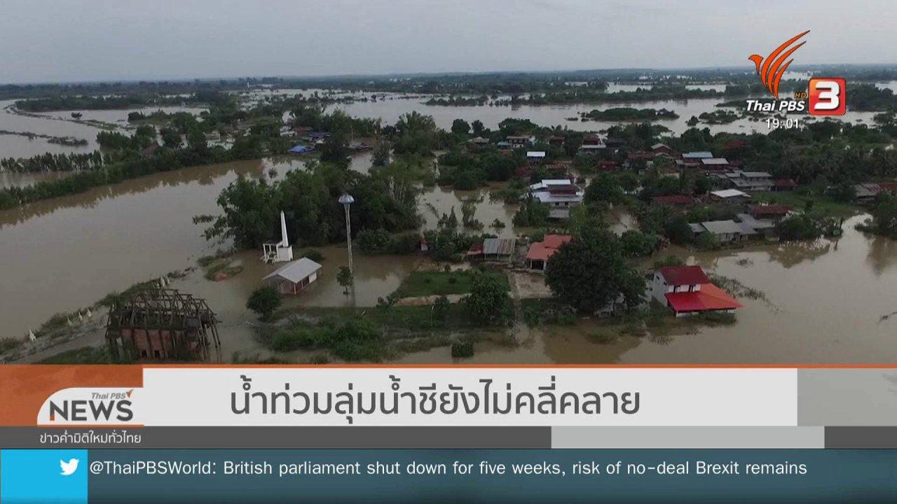 ข่าวค่ำ มิติใหม่ทั่วไทย - น้ำท่วมลุ่มน้ำชียังไม่คลี่คลาย
