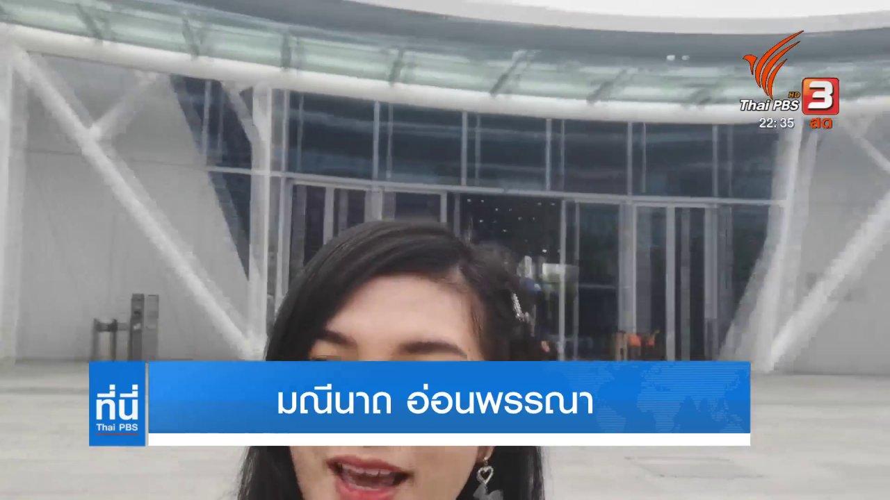 ที่นี่ Thai PBS - อาลีบาบา แคมปัสเมืองหางโจว ธุรกิจอีคอมเมิร์ซ ผู้มีบาบาทนำสินค้าจีนไปตลาดโลก