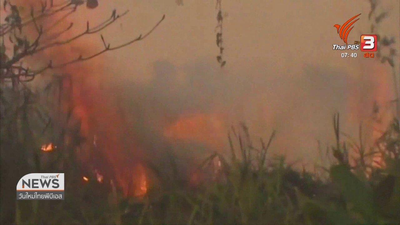 วันใหม่  ไทยพีบีเอส - ส่องความเสี่ยง : หมอกควันอินโดนีเซียกระทบเพื่อนบ้าน