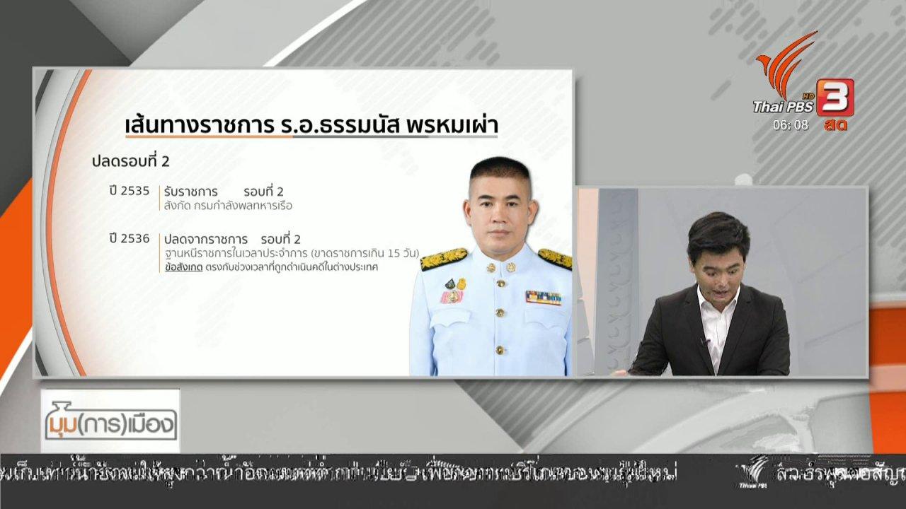 """วันใหม่  ไทยพีบีเอส - มุม(การ)เมือง : """"ร.อ.ธรรมนัส"""" หลังพิงเชือก? ถูกสื่อต่างชาติเปิดข้อมูลเพิ่ม"""