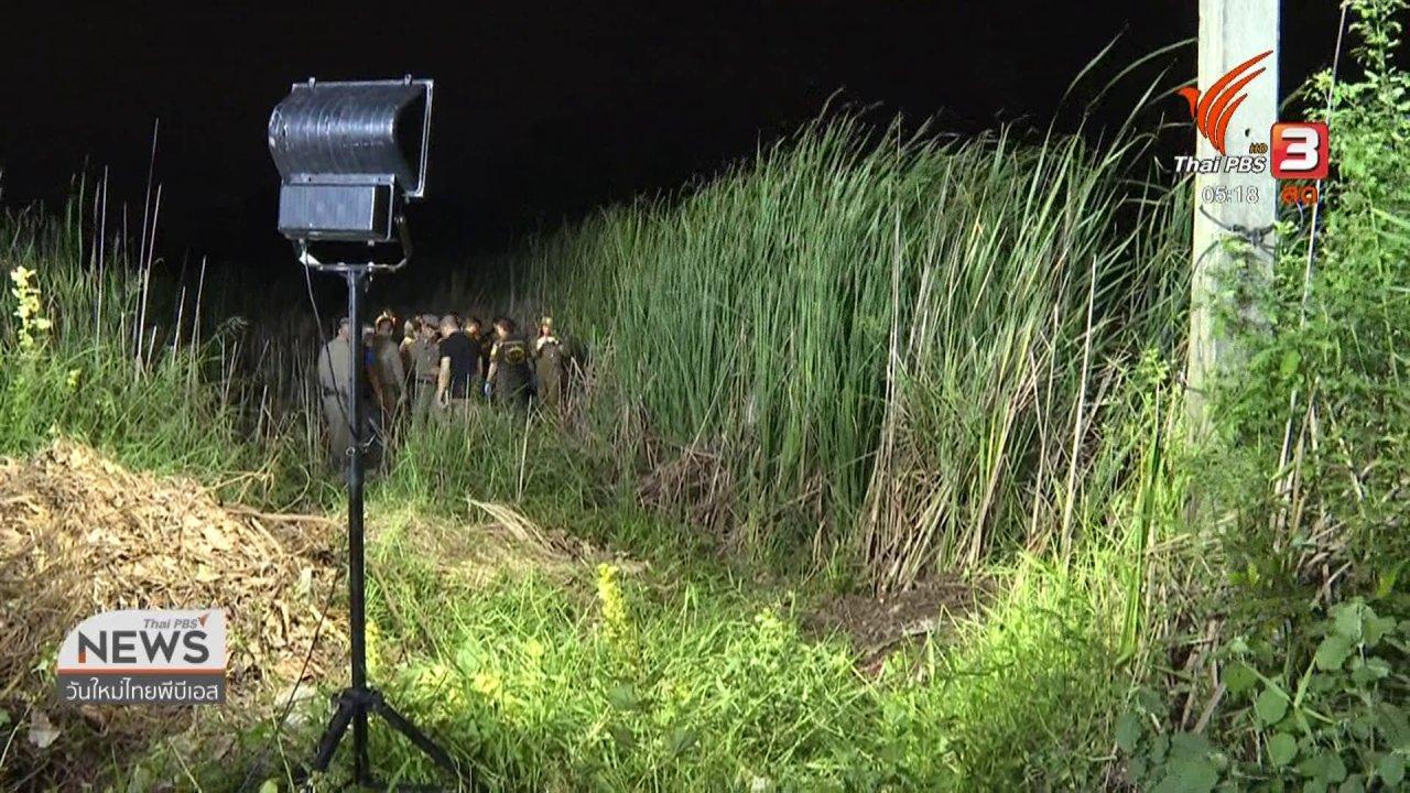 วันใหม่  ไทยพีบีเอส - เยาวชนหญิง 18 ปี ถูกฆาตกรรมทิ้งบึงป่ากก ซ.สุวินทวงศ์ 24