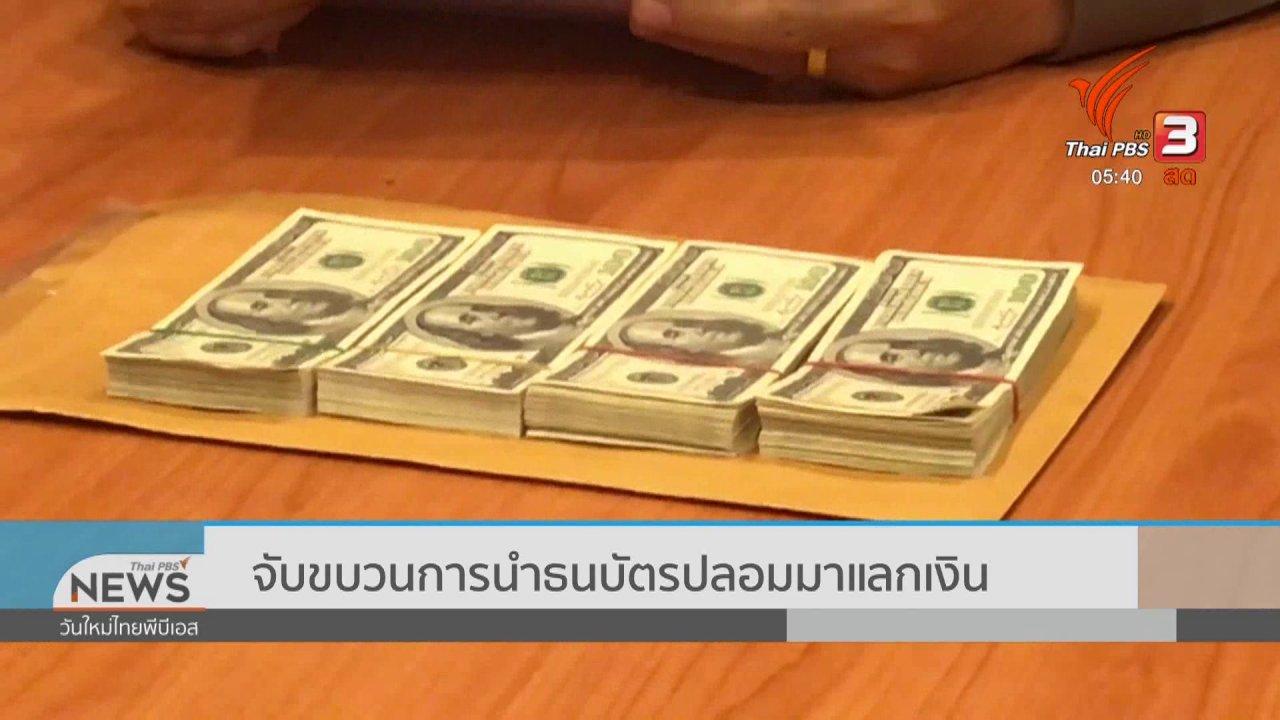 วันใหม่  ไทยพีบีเอส - จับขบวนการนำธนบัตรปลอมมาแลกเงิน
