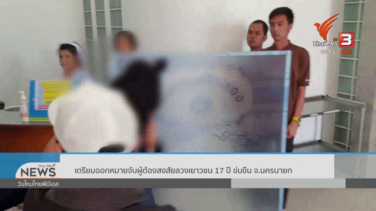 วันใหม่  ไทยพีบีเอส - เตรียมออกหมายจับผู้ต้องสงสัยลวงเยาวชน 17 ปี ข่มขืน จ.นครนายก