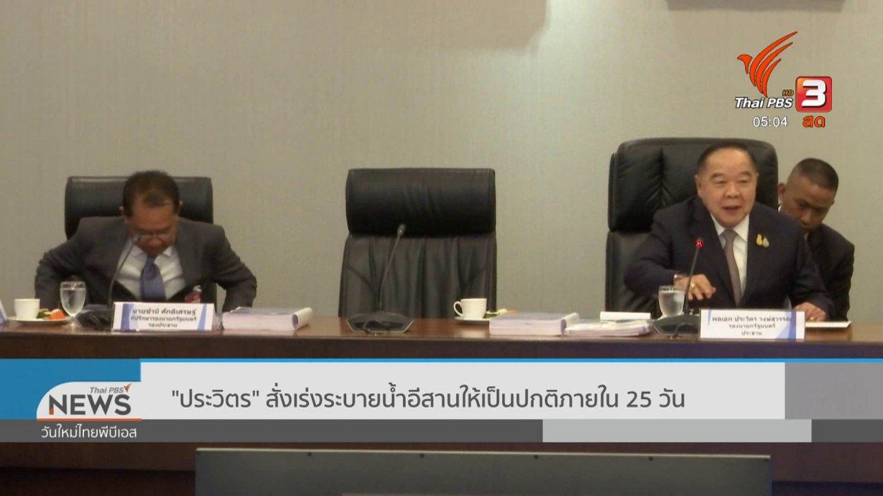 """วันใหม่  ไทยพีบีเอส - """"ประวิตร"""" สั่งเร่งระบายน้ำอีสานให้เป็นปกติภายใน 25 วัน"""