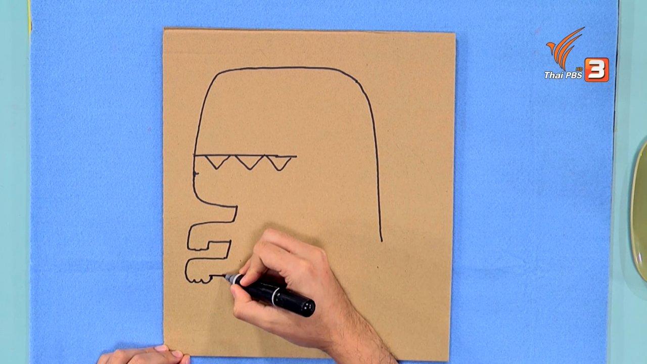 สอนศิลป์ - ไอเดียสอนศิลป์ : นาฬิกาไดโนเสาร์