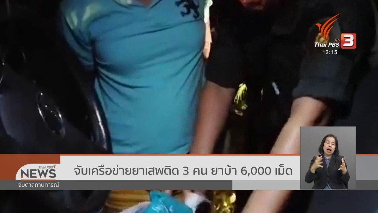 จับตาสถานการณ์ - จับเครือข่ายยาเสพติด 3 คน ยาบ้า 6,000 เม็ด