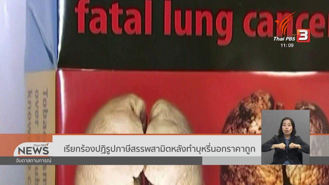 จับตาสถานการณ์ - เรียกร้องปฏิรูปภาษีสรรพสามิตหลังทำบุหรี่นอกราคาถูก