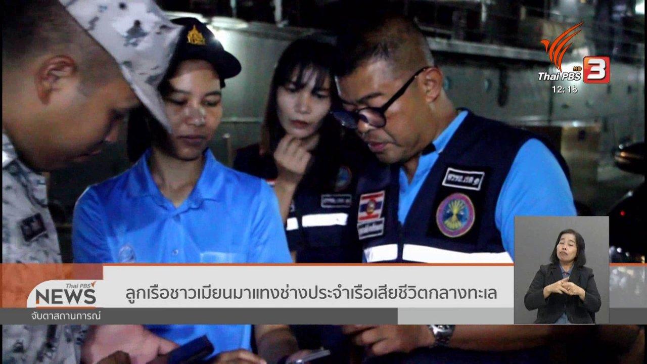 จับตาสถานการณ์ - ลูกเรือชาวเมียนมาแทงช่างประจำเรือเสียชีวิตกลางทะเล
