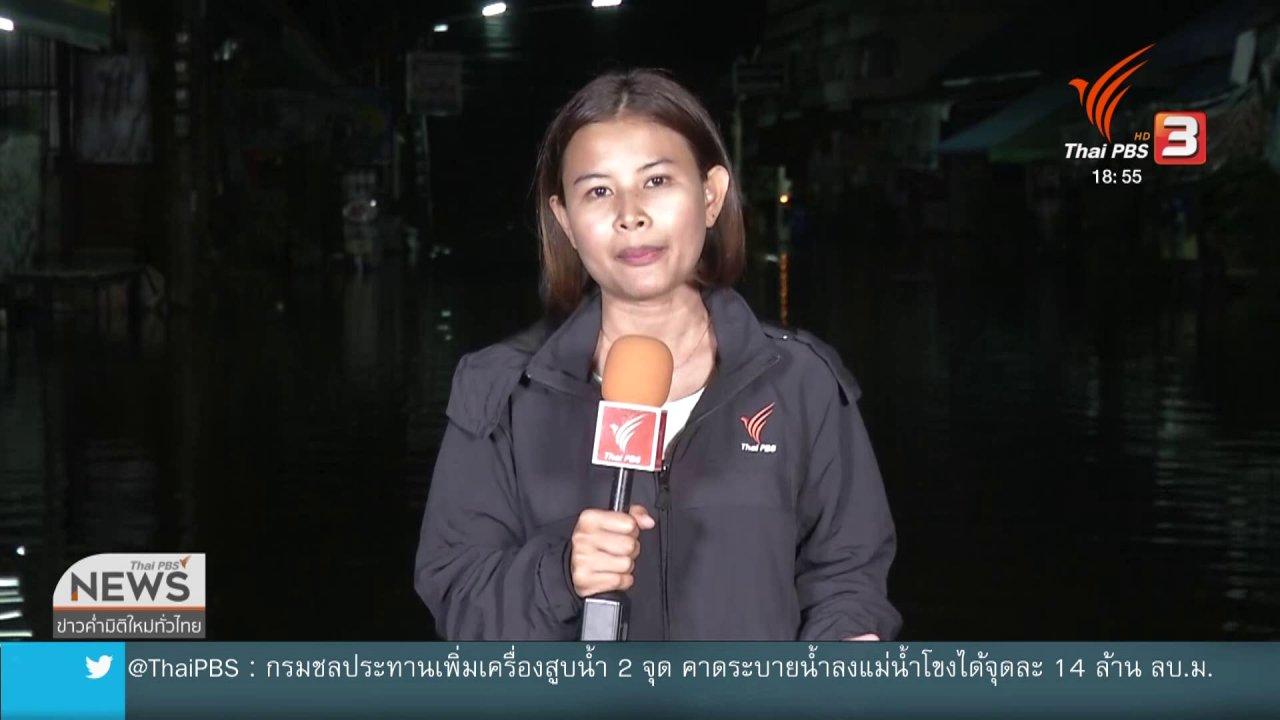 ข่าวค่ำ มิติใหม่ทั่วไทย - เฝ้าระวังน้ำท่วมพื้นที่ชั้นใน เทศบาลนครอุบลราชธานี