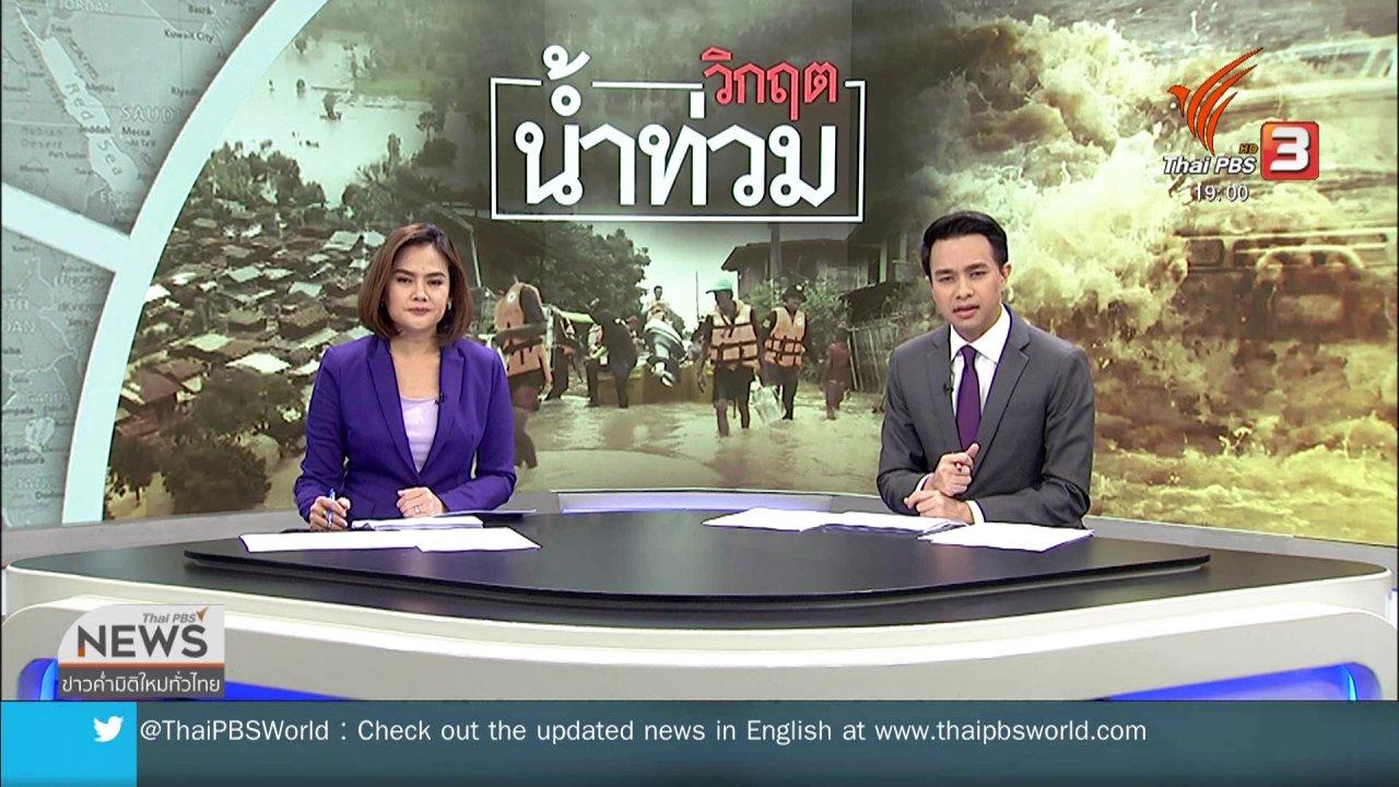 ข่าวค่ำ มิติใหม่ทั่วไทย - สาเหตุน้ำท่วมอุบลราชธานี หนักสุดในรอบ 40 ปี