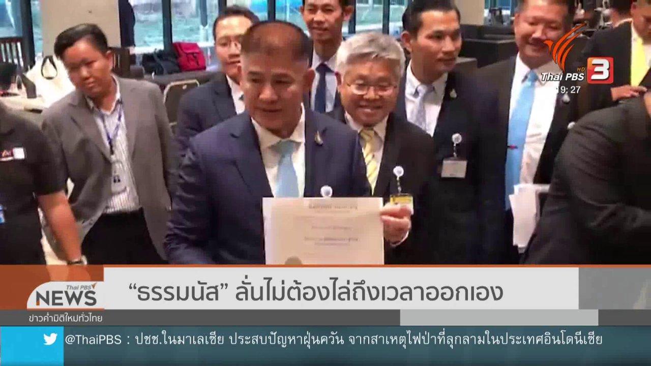 ข่าวค่ำ มิติใหม่ทั่วไทย - ธรรมนัส เผยไม่ต้องไล่ถึงเวลาออกเอง