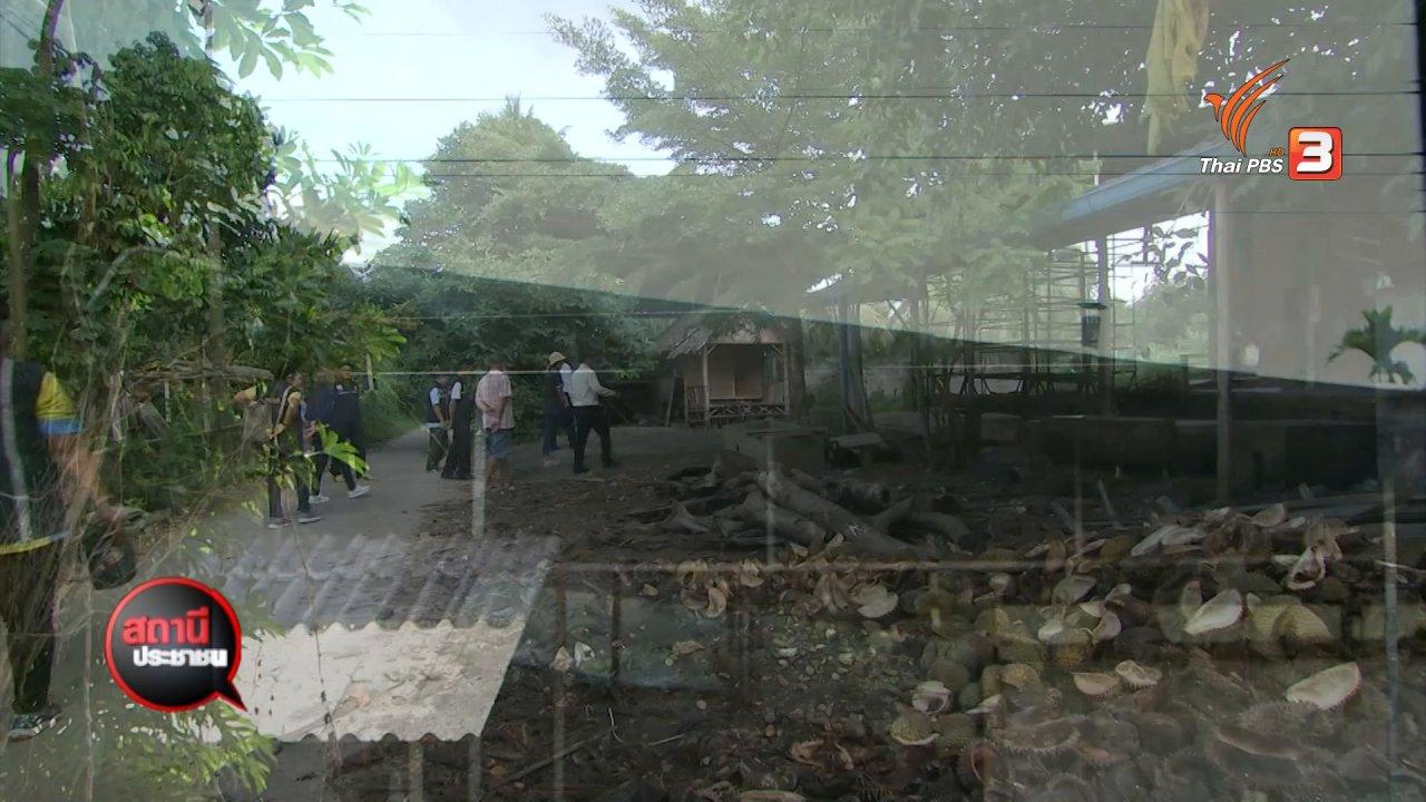 สถานีประชาชน - สถานีร้องเรียน : ร่วมบูรณาการแก้ปัญหาโรงงานแปรรูปยางพาราส่งกลิ่นเหม็น จ.นครศรีธรรมราช