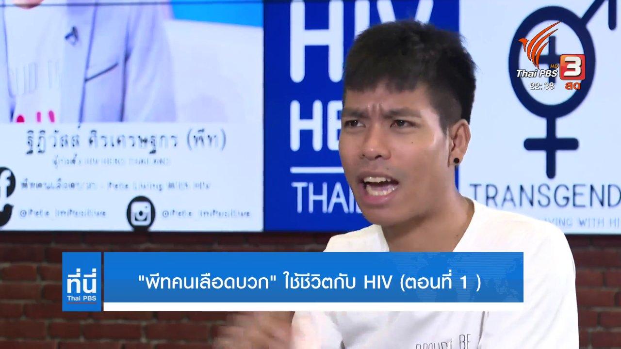 """ที่นี่ Thai PBS - """"พีทคนเลือดบวก"""" ประสบการณ์ใช้ชีวิตกับ HIV"""
