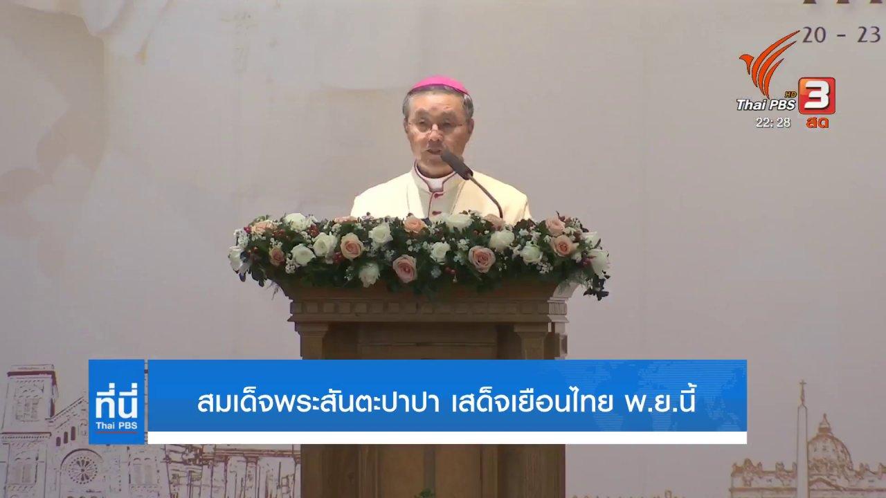 ที่นี่ Thai PBS - สมเด็จพระสันตะปาปา เสด็จเยือนไทยครั้งแรกในรอบ 35 ปี
