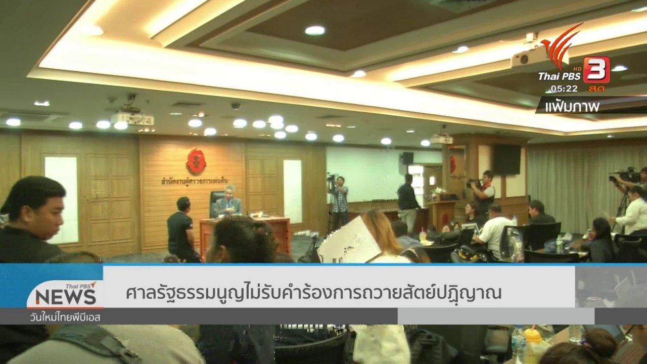 วันใหม่  ไทยพีบีเอส - ศาลรัฐธรรมนูญไม่รับคำร้องการถวายสัตย์ปฏิญาณ