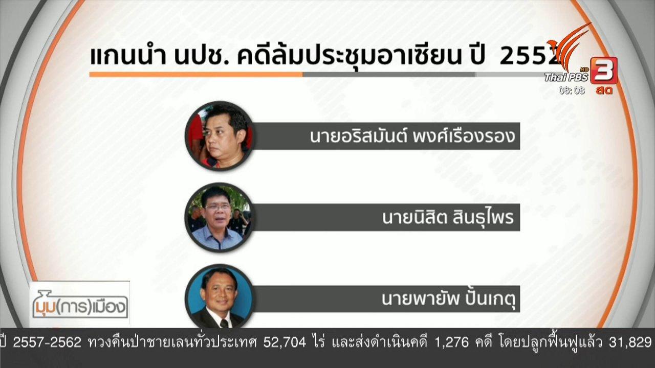 วันใหม่  ไทยพีบีเอส - มุม(การ)เมือง : ศาลสั่งจำคุกแกนนำ นปช. 4 ปี คดีล้มประชุมอาเซียน