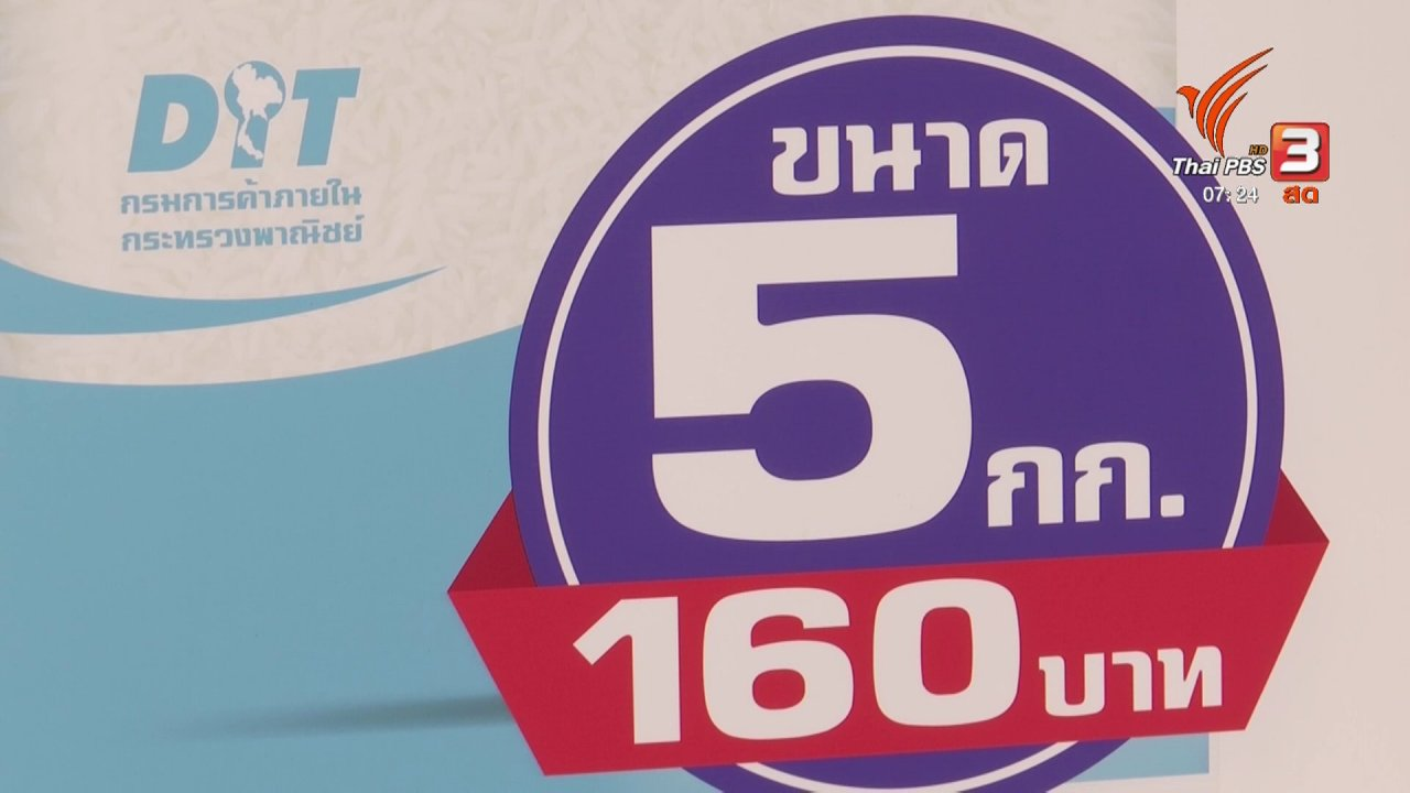 วันใหม่  ไทยพีบีเอส - ชั่วโมงทำกิน : ก.พาณิชย์ เริ่มขายข้าวเหนียวราคาถูก