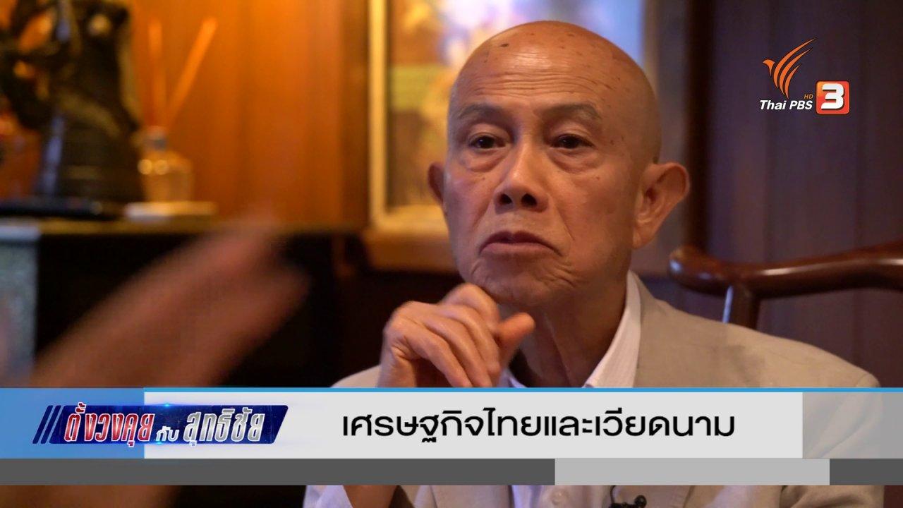 วันใหม่  ไทยพีบีเอส - ตั้งวงคุยกับสุทธิชัย : เศรษฐกิจไทยและเวียดนาม