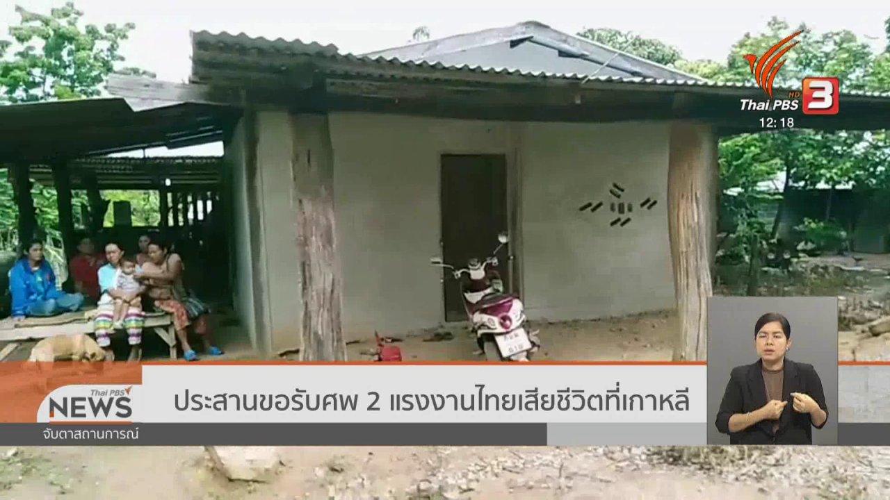 จับตาสถานการณ์ - ประสานขอรับศพ 2 แรงงานไทยเสียชีวิตที่เกาหลี