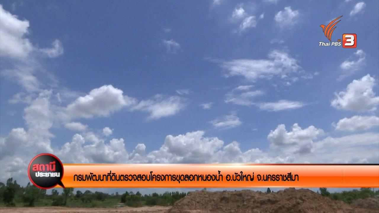 สถานีประชาชน - สถานีร้องเรียน : กรมพัฒนาที่ดินตรวจสอบโครงการขุดลอกหนองน้ำ อ.บัวใหญ่ จ.นครราชสีมา