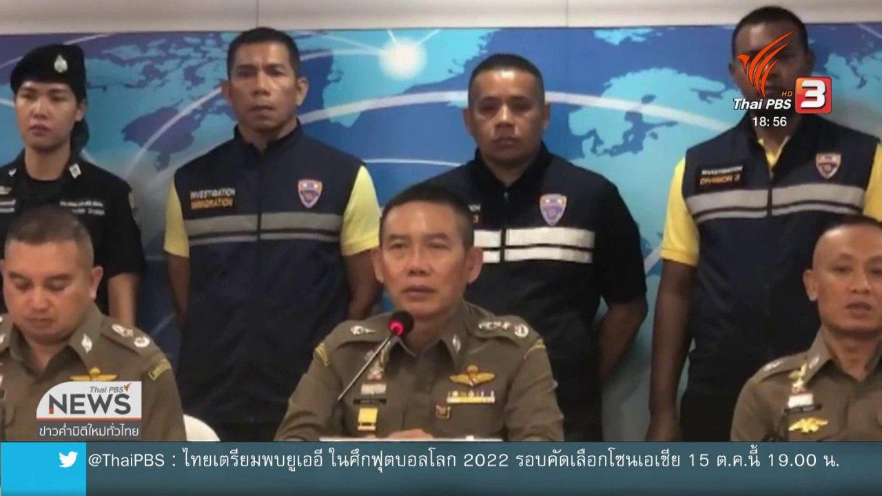 ข่าวค่ำ มิติใหม่ทั่วไทย - แบล็กลิสต์แกนนำ นปช.11 คนห้ามออกนอกประเทศ