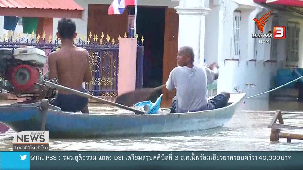ข่าวค่ำ มิติใหม่ทั่วไทย - ระดับน้ำมูลสูงต่อเนื่อง จ.อุบลราชธานี