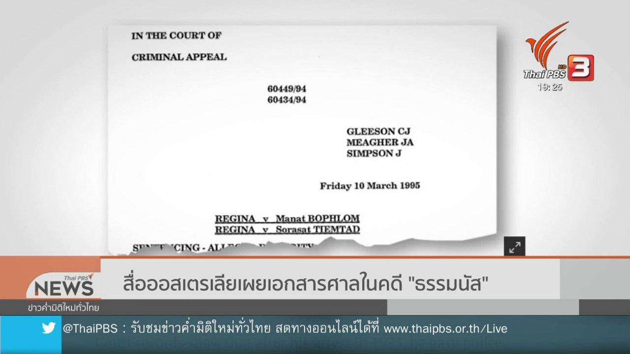 """ข่าวค่ำ มิติใหม่ทั่วไทย - สื่อออสเตรเลียเผยเอกสารศาลในคดี """"ธรรมนัส"""""""