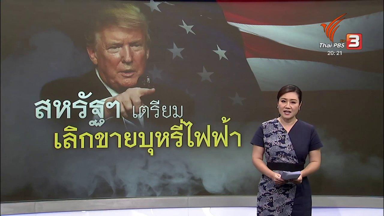 ข่าวค่ำ มิติใหม่ทั่วไทย - วิเคราะห์สถานการณ์ต่างประเทศ : สหรัฐฯ เตรียมยกเลิกขายบุหรี่ไฟฟ้าแต่งกลิ่น