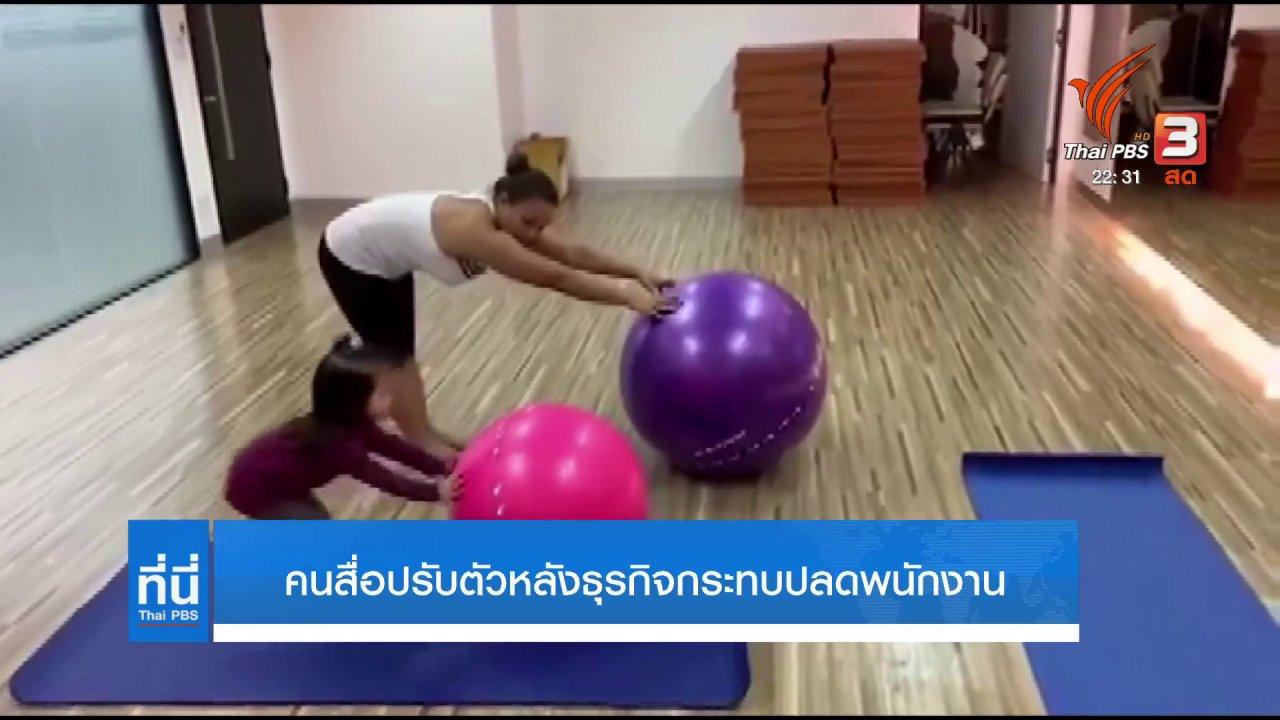 ที่นี่ Thai PBS - คนข่าวปรับตัว หาอาชีพเสริม หลังธุรกิจกระทบ ปลดพนักงาน