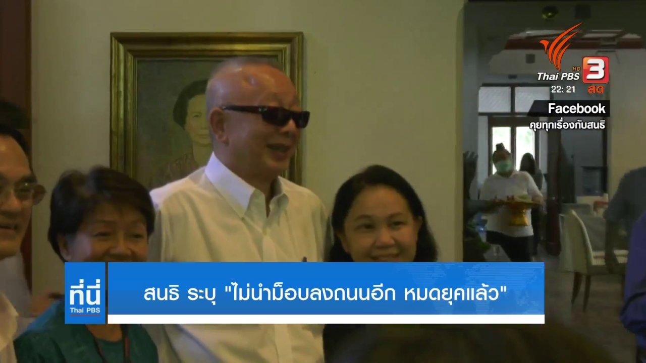 """ที่นี่ Thai PBS - สนธิ ระบุ """"ไม่นำม็อบลงถนนอีก"""" หมดยุคแล้ว"""