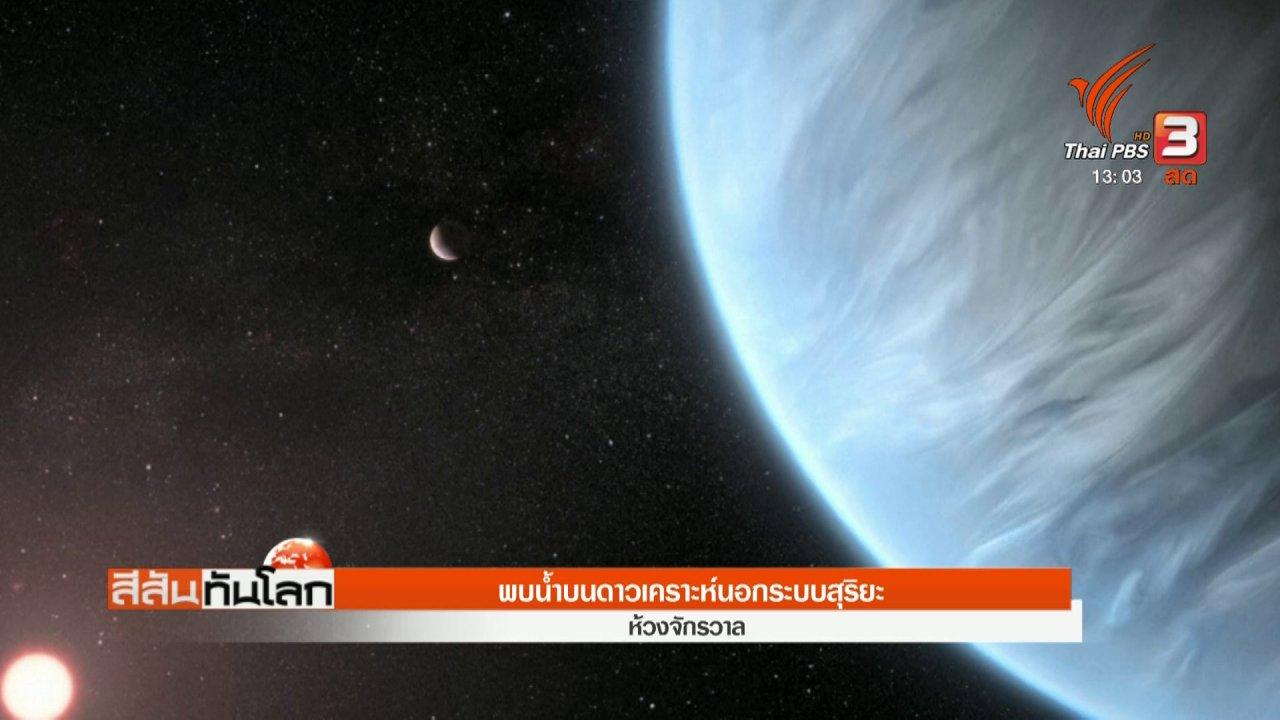 สีสันทันโลก - พบน้ำบนดาวเคราะห์นอกระบบสุริยะ