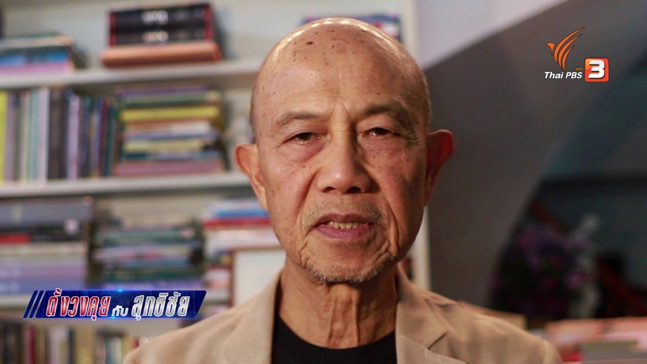 วันใหม่  ไทยพีบีเอส - ตั้งวงคุยกับสุทธิชัย : รัฐธรรมนูญเกี่ยวกับประชาชนอย่างไร ?