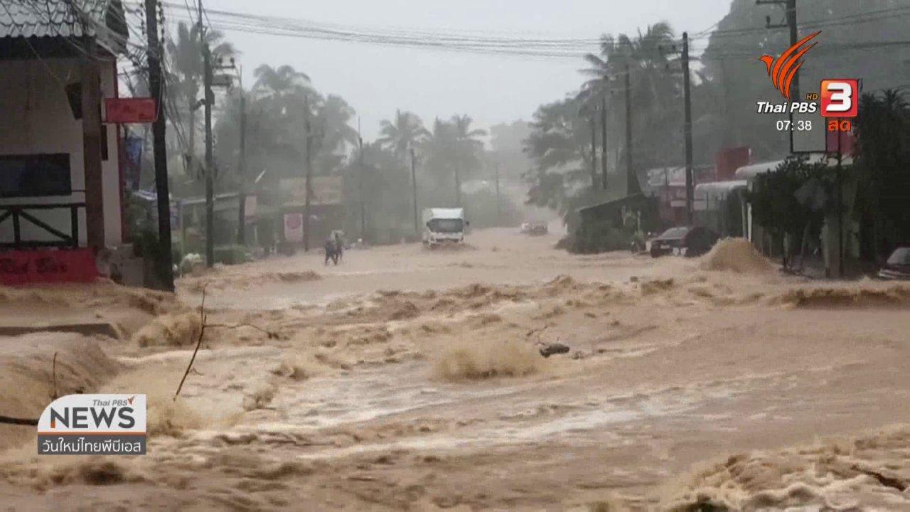 วันใหม่  ไทยพีบีเอส - ส่องความเสี่ยง : สถานการณ์น้ำท่วม จ.ตราด