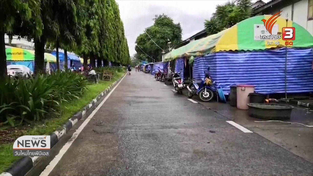 วันใหม่  ไทยพีบีเอส - C-site Report : SaveUbon ด้วยแผนเตรียมรับมือภัยพิบัติโดยชุมชน
