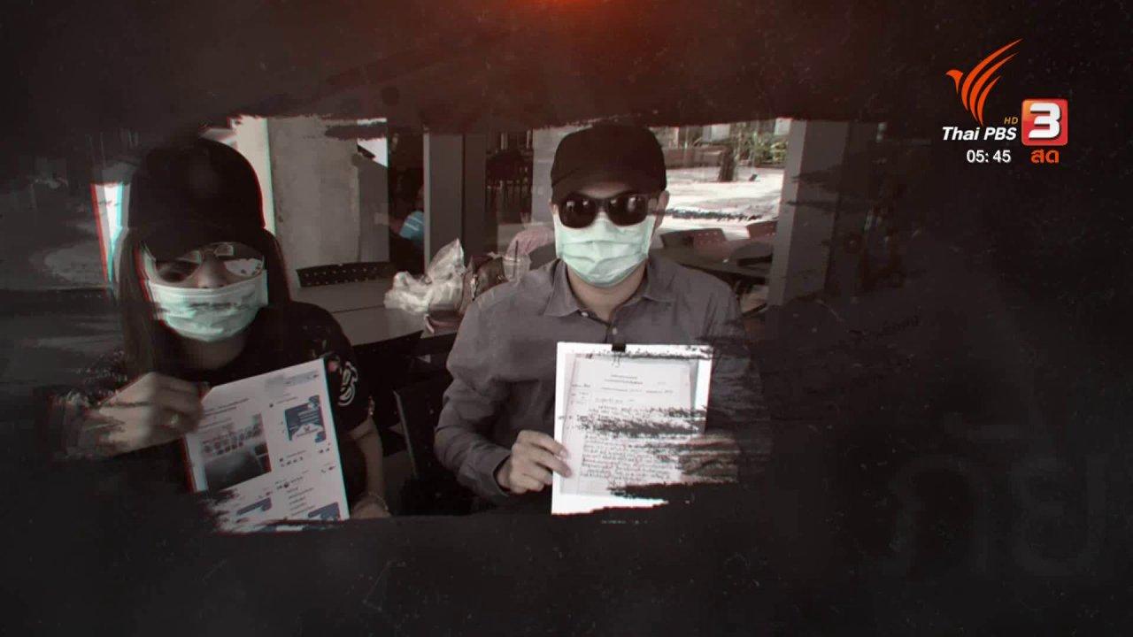 วันใหม่  ไทยพีบีเอส - เตือนภัยออนไลน์ : หลอกขายสินค้าไอทีผ่านเฟซบุ๊ก