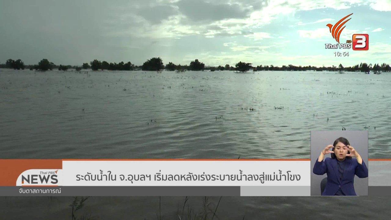 จับตาสถานการณ์ - ระดับน้ำใน จ.อุบลฯ เริ่มลดหลังเร่งระบายน้ำลงสู่แม่น้ำโขง